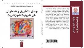 الدكتور بن مالك يتطرق إلى رواية نهاية الأمس في كتابه جدل التخييل والمخيال في الرواية الجزائرية