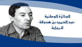 """الإعلان عن تنظيم الجائزة الوطنية """" عبد الحميد بن هدوقة"""" للروتية"""