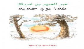 غدا يوم جديد لعبد الحميد بن هدوقة في الخطاب النقدي الجزائري  المرجعية والآليات