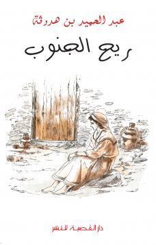 شعرية الفاتحة النصية )في رواية ريح الجنوب لعبد الحميد بن هدوقة)