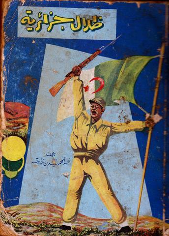 ظلال جزائرية  للروائي عبد الحميد بن هدوقة