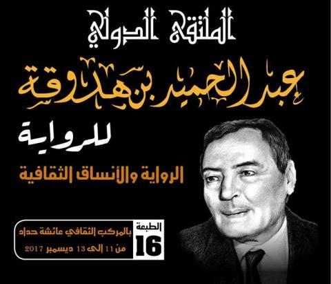فتح شروط المشاركة في الملتقى الدولي عبد الحميد بن هدوقة للرواية في طبعته الـ16