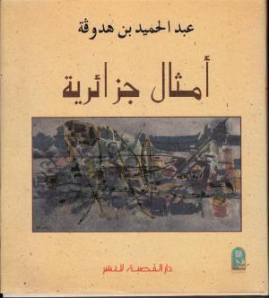 غلاف لكتاب أمثال شعبية لعبد الحميد بن هدوقة