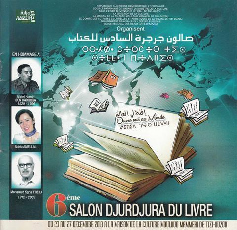 لقاء حول بن هدوقة بمشاركة جيلالي خلاص و الكاتبة أمحيس و إبراهيم سعدي و أنيس بن هدوقة